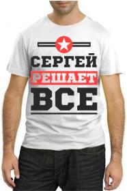 Сергей решает все