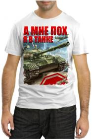 А мне пох я в танке