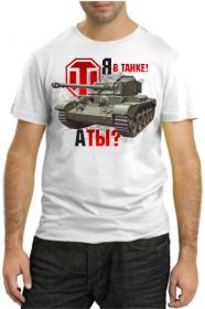 Я в танке, а ты?