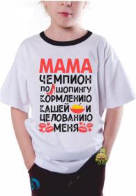 Мама чемпион