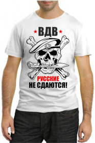 ВДВ! Русские не сдаются!