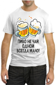 Пиво не чай, одной всегда мало!