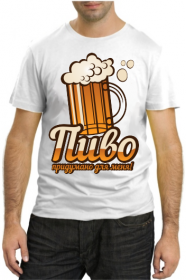 Пиво придумано для меня!