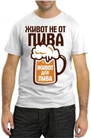 Живот не от пива! Живот для пива!