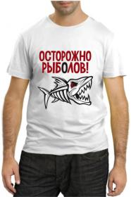 Осторожно рыболов!