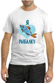 Я люблю рыбалку!