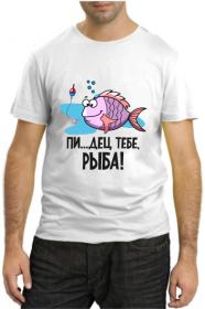 Пи..дец тебе, рыба!