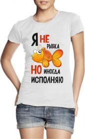 Я не рыбка, но иногда исполняю