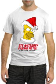 Эту футболку я одеваю раз год!