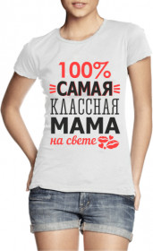 100% самая классная мама