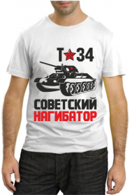 Советский нагибатор